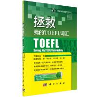 拯救我的TOEFL词汇