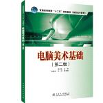 """普通高等教育""""十二五""""规划教材(高职高专教育) 电脑美术基础(第二版)"""