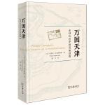 万国天津――全球化历史的另类视角(当当专享赠天津城厢保甲地图)