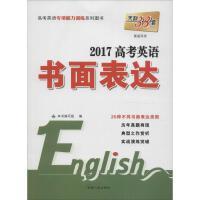 天利38套(2017) 英语写作 西藏人民出版社