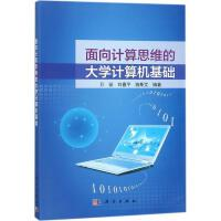 面向计算思维的大学计算机基础 万征,刘喜平,骆斯文 编著