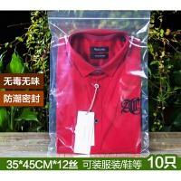 自封袋12号35*45*12密封大号加厚PE塑料透明衣服装包装袋子批发