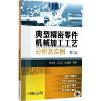 典型精密零件机械加工工艺分析及实例(第2版) 张宝珠,王冬生,纪海明 编著