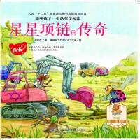 9787535195777-星星项链的传奇 专著 自省 庞建杰著 梧桐树下艺术设计工作室绘 xing xing xian