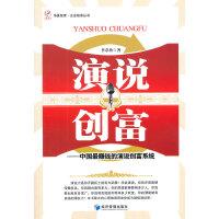 演说创富―中国最赚钱的演说创富系统