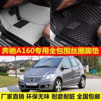 奔驰A160专车专用环保无味防水耐脏易洗超纤皮全包围丝圈汽车脚垫