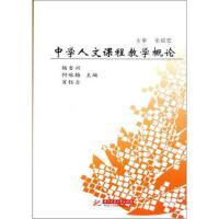 中学人文课程教学概论(杨吉兴)