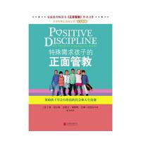 特殊需求孩子的正面管教 北京联合出版公司 [美] 简・尼尔森,[美] 史蒂文・福斯特,[美] 艾琳・拉新华书店正版图书