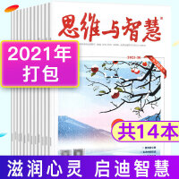 【共10本打包】思�S�c智慧�s志2020年3/14/16/18/19/20/21/22/23/24期 非合�本文�W文摘�s志