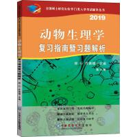 动物生理学复习指南暨习题解析 第11版 2019 中国中国中国农业出版社出版社大学出版社