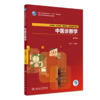 [二手旧书95成新] 中医诊断学 9787117261968