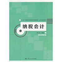 [二手旧书95成新] 纳税会计 9787300252957