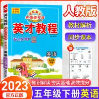 英才教程五年级下册英语人教PEP版教材解读2021春新版