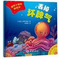 海洋小动物历险记――丢掉坏脾气