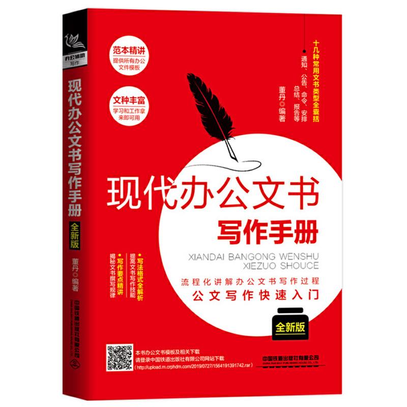 现代办公文书写作手册(全新版) 现代办公文书写作手册(全新版)(提供办公文件模板)