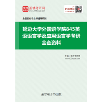 非纸质书!!2019年延边大学外国语学院845英语语言学及应用语言学考研全套资料