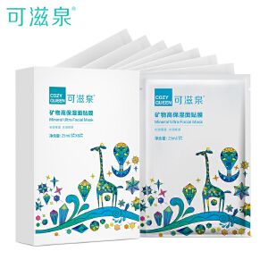 可滋泉 矿物高保湿面膜贴8片/盒 补水滋养淡化细纹
