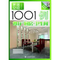家居空间设计1001例:餐厅・厨房・卫生间 杨淘,冼宁,王丽丽 9787538164077睿智启图书