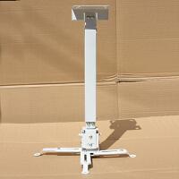 加厚伸缩通用投影机吊架投影仪支架投影仪吊架吊顶挂架壁挂