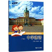 中学德语(修订版)下册 同济大学出版社