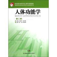 人体功能学(第2版) 湖南科学技术出版社