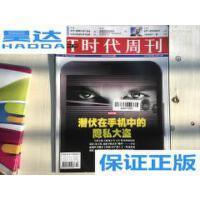 [二手旧书9成新]IT时代周刊2013.08期