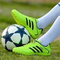 足球鞋 碎钉男女中小学生青年防滑训练人造草地耐磨小孩儿童足球鞋