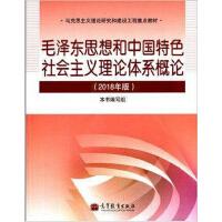 【旧书二手书8成新】*思想和中国特色社会主义理论体系概论2018年版 本书编写组 高等教育出版