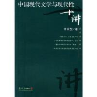 中国现代文学与现代性十讲――名家专题精讲 李欧梵 复旦大学出版社