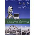 测量学(第三版) 顾孝烈,鲍峰,程效军著 同济大学出版社