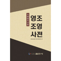 英朝朝英词典,《英朝朝英词典》编写组,黑龙江朝鲜民族出版社9787538920628