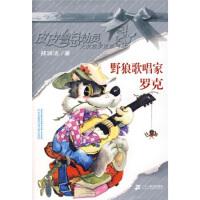 正版-H-野狼歌唱家罗克 郑渊洁 9787539140070 二十一世纪出版社 枫林苑图书专营店