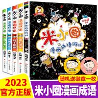 米小圈漫画成语游戏故事全套5册米小圈上学记小学生一年级必读经典书目二三四年级课外阅读必读书五六年级中华成语故事幼儿童读物