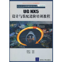 UG NX5设计与装配进阶培训教程(配光盘)(UGS PLM应用指导系列丛书)