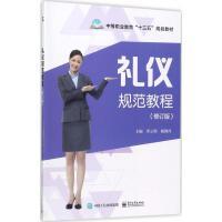 礼仪规范教程(修订版) 罗云明,杨筱玲 主编