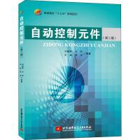 自动控制元件(第2版) 北京航空航天大学出版社