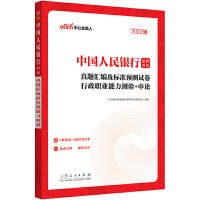 中公教育2022中国人民银行招聘考试:真题汇编及标准预测试卷行政职业能力测验+申论