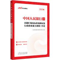 中公教育2020中国人民银行招聘考试用书:真题汇编及标准预测试卷行政职业能力测验+申论