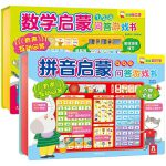 乐乐趣发声书拼音+数学启蒙问答游戏书 宝宝入学准备幼小衔接有声互动问答游儿童书籍3-6岁逻辑思维