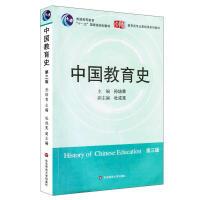 中国教育史 第三版 孙培青 华东师范大学出版社