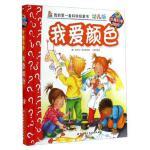 妙趣科学立体书 32 我爱颜色 幼儿版 正版 基里玛特拉普,王晓芳 9787530470756