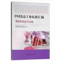 中国食品工业标准汇编 毒理学检验方法卷 9787506689533 国家食品安全风险评估中心 中国标准出版社