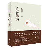 血色浪漫(舒适阅读版) 都梁,磨铁图书 出品 北京联合出版有限公司