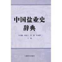 【新书店正版】中国盐业史辞典 宋良曦,林建宇 等 上海辞书出版社