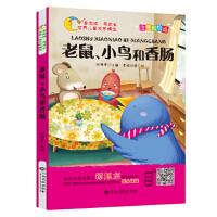 正版-MT-(四色)童阅读・同成长・世界儿童文学精选――老鼠、小鸟和香肠(注音版) 张海君,君阅动漫 绘 978754