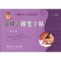 正版出版社直供-常用字钢笔字帖(行草篇) 袁强 9787511401847 中国石化出版社