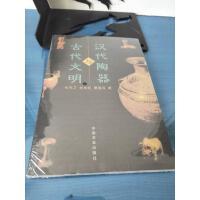 正版现货 汉代陶器与古代文明正版收藏 肖克之著 中国农业出版社 9787109063167