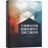 三维激光扫描数据处理技术及其工程应用 吴青华,屈家奎,周保兴 编