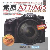 索尼A77-A65数码单电相机完全指南