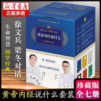 黄帝内经说什么礼盒套装珍藏版(全6册) 江西科学技术出版社
